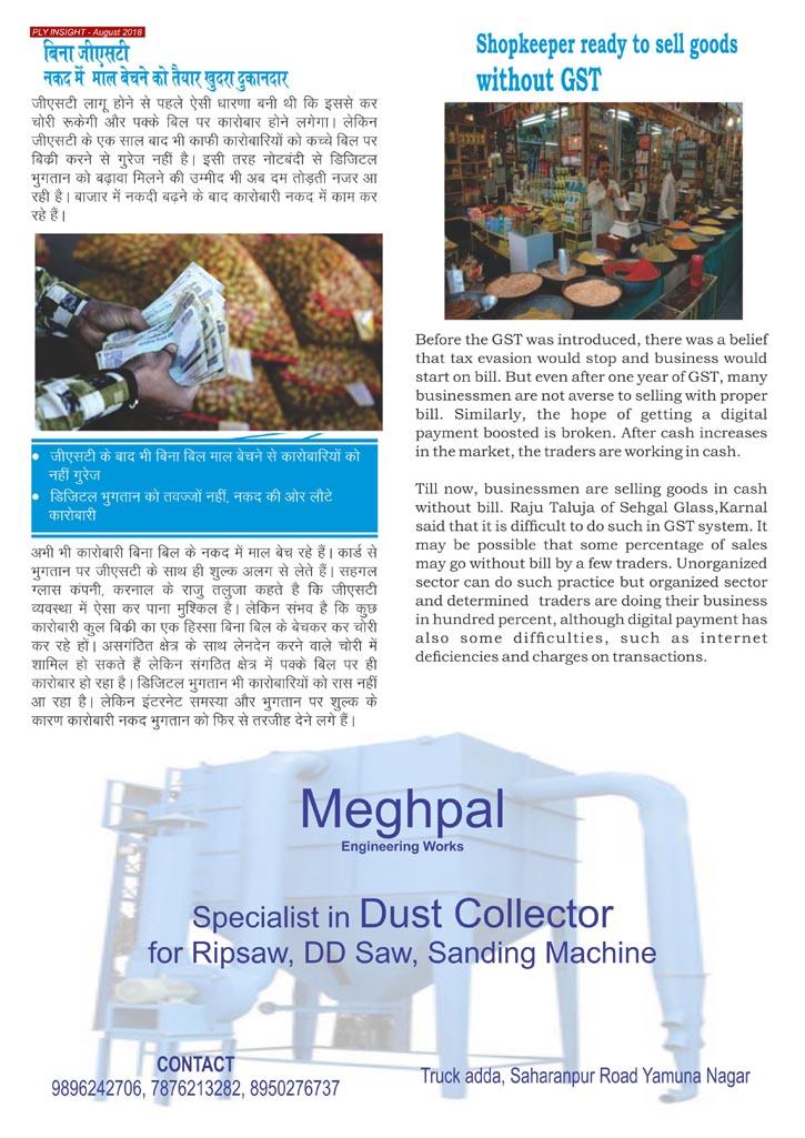 Meghpal
